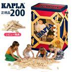 【正規品/送料無料】カプラ200(KAPLA200) (白木200枚) 遊び方ガイドブック付き