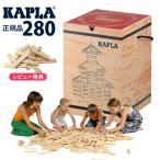【正規品/送料無料】カプラ280(KAPLA280) (白木280枚) アートブック(作品集)と遊び方ガイドブック付き