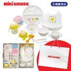 ミキハウス ファースト mikihouse 正規品 日本製 ベビー食器セット(46-7100-954)【箱入り】