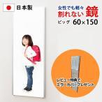 鏡 姿見 壁掛け 超軽量の割れない鏡 「リフェクスミラー」(全身映る鏡)  ビッグタイプ 60×150cm