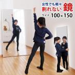 鏡 姿見 壁掛け 全身 大型 超軽量の割れない鏡 「リフェクスミラー」  大型ワイドタイプ 100×150cm
