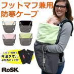 ロスク(ROSK)は防水効果で風雨から赤ちゃんをガードする防寒具