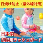 幼児用ラッシュガード (水着) 紫外線対策 (UV対策) M(80-90cm)
