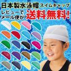 ショッピング水泳帽 日本製 スクール水泳帽子(スイミングキャップ)メッシュタイプのダッシュ M・Lサイズ