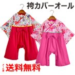 ショッピングカバーオール 送料無料 袴 カバーオール 女の子 フォーマル(袴ロンパース)