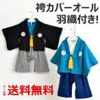 ショッピングカバーオール 送料無料 袴 カバーオール(羽織つき) 男の子 フォーマル(袴ロンパース/羽織袴)