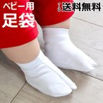 送料無料 足袋 ソックス ベビー用 (袴には足袋でしょ!)