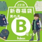 子供服 男の子 キムラタン Bobson ボブソン  福袋男児Bセット 80 90 95 100 110 120 130