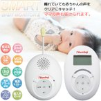 【3月上旬予定】日本育児 デジタル2WAYスマートベビーモニター2 / 赤ちゃんの声をマイクでひろいママが聞こえる