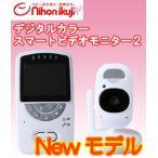 日本育児 デジタルカラー スマートビデオモニター2