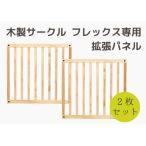 日本育児 木製サークルフレックスDX専用拡張パネル 1920002001