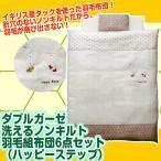 120×70*日本製ダブルガーゼ 洗えるノンキルト羽毛組