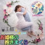 お姫様の抱き枕 4234-9999-54 レトロフラワー 日本製 極小ビーズ&わた 抱き枕