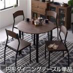 ダイニング テーブル 単品 円形 幅 90cm ブラウン ブラック ヴィンテージ 木製 スチール 4人掛け メーカー直送 沖縄 離島への配送不可