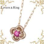 ラバーズリング Lovers & Ring K10 ピンクゴールド ネックレス ルビー フラワー