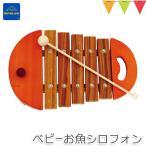 ボーネルンド ベビーおさかなシロフォン|木琴・楽器 【ボーネルンド日本正規品】