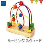 ボーネルンド ルーピング スクィード|知育玩具 【ボーネルンド日本正規品】|メール便不可    あすつく