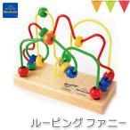 ボーネルンド ルーピング  ファニー|知育玩具【ボーネルンド日本正規品】|メール便不可    あすつく
