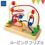 ボーネルンド ルーピング フリズル|知育玩具【ボーネルンド日本正規品】|メール便不可    あすつく