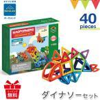 ボーネルンド マグフォーマー ダイナソーセット 40|おもちゃ 知育玩具 数学ブロック 立体パズル 誕生日 あすつく・送料無料【ポイント10倍】