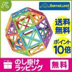 ボーネルンド スーパーサイズセット 30|おもちゃ 知育玩具 数学ブロック 立体パズル 磁石 誕生日【ポイント10倍】【送料無料】 あすつく