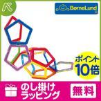 ボーネルンド マグフォーマー 五角形セット|おもちゃ 知育玩具 数学ブロック 立体パズル 磁石 パーツ 誕生日|ポイント10倍||メール便不可 あすつく