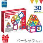 ボーネルンド マグフォーマー ベーシックセット 30 知育玩具 数学ブロック 誕生日【ボーネルンド日本正規品】