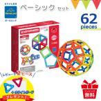 ボーネルンド マグフォーマー ベーシックセット 62 おもちゃ 知育玩具【ボーネルンド日本正規品】