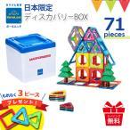 ボーネルンド マグフォーマー ディスカバリーBOX 71 おもちゃ 知育玩具 数学ブロック 立体パズル
