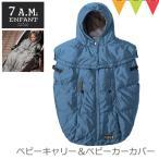 7AMENFANT (セブンエイエムアンファン) プーキーポンチョ ベビーキャリー&ベビーカーカバー Metalic Steel Blue|日本正規品 あすつく 送料無料 ポイント10倍