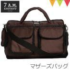 7AMENFANT (セブンエイエムアンファン) Voyage Bag Metallic Brown S【ポイント10倍】【送料無料】  あすつく