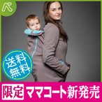 LILIPUTI(リリプティ) 4in1ママコート グレイ Lサイズ ファッション ブランド アウター 防寒 送料・代引手数料無料 日本初上陸   あすつく