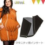 LILIPUTI(リリプティ) マタニティ用インサート ブラック Mサイズ ファッション ブランド オプション 防寒 メール便不可   あすつく