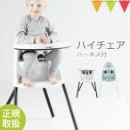 ショッピングラッピング無料 babybjorn(ベビービョルン) ハイチェア|ベビーチェア【日本正規品】 送料無料 ポイント10倍