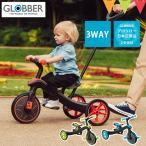 GLOBBER(グロッバー) エクスプローラー トライク 3in1 | 三輪車 キックバイク コントロールバー付き 変形 モードチェンジ