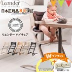 【正規品8年保証】Leander(リエンダー) ハイチェア|子供用椅子 木製ベビーチェア 北欧 デザイン 軽い 送料無料