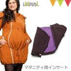 LILIPUTI(リリプティ)マタニティ用インサート パープル S/M/L ファッション ブランド オプション 防寒 メール便不可   あすつく