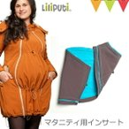 LILIPUTI(リリプティ) マタニティ用インサート グレイ S/M/L ファッション ブランド オプション 防寒 メール便不可   あすつく