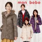 monbebe モンベベ ダウンママコート V1584