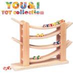 木製おもちゃ YOU&I ローラーコースター 友愛玩具