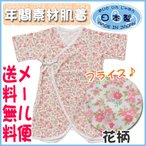 肌着 レビューを書いてメール便送料無料 コンビ肌着 フライス 花柄 ピンク 日本製 シンクビー
