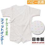 肌着 レビューを書いてメール便送料無料 フィットインナー フライス 水玉柄 日本製 シンクビー