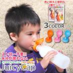 ストロー不要なボトルキャップ Randy ランディ Juicy Cap ジューシーキャップ 2個セット