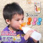 ストロー不要なボトルキャップ Randy ランディ Juicy Cap ジューシーキャップ オレンジ