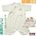 肌着 レビューを書いてメール便送料無料 コンビ肌着 クマさん ベージュ 日本製 シンクビー