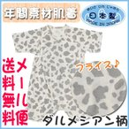 肌着 レビューを書いてメール便送料無料 コンビ肌着 フライス ダルメシアン柄 日本製 シンクビー