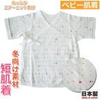 肌着 レビューを書いてメール便送料無料 短肌着 リンゴリス柄 エアーニット 日本製 シンクビー