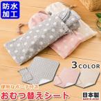 レビューを書いてメール便送料無料 フジキ フルーツドロップ オムツ替えシート ポーチ付き 日本製