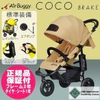 ベビーカー AirBuggy エアバギー COCOBRAKE ココ ブレーキ CAMEL キャメル