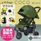 ベビーカー AirBuggy エアバギー COCOBRAKE ココ ブレーキ GREEN TEA グリーンティー